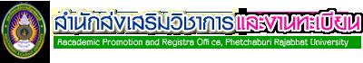 สำนักส่งเสริมวิชาการและงานทะเบียน มหาวิทยาลัยราชภัฏเพชรบุรี
